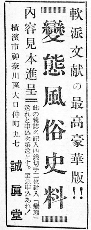 変態風俗資料1938jan