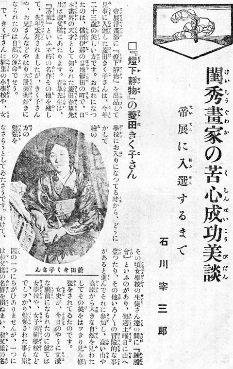 菱田きく子1927jan