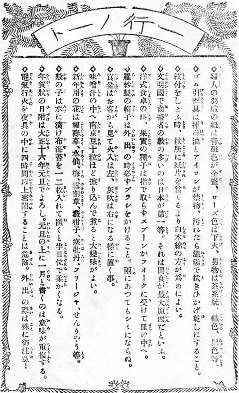 一行ノート1927jan