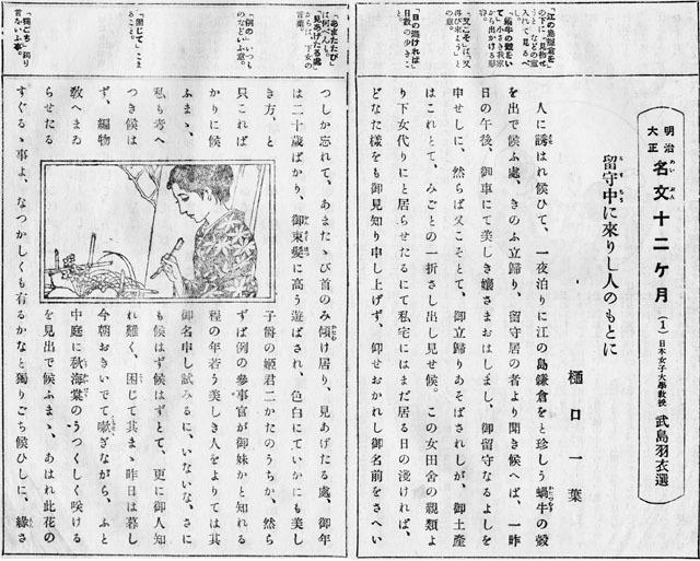 名文12ヶ月1927jan
