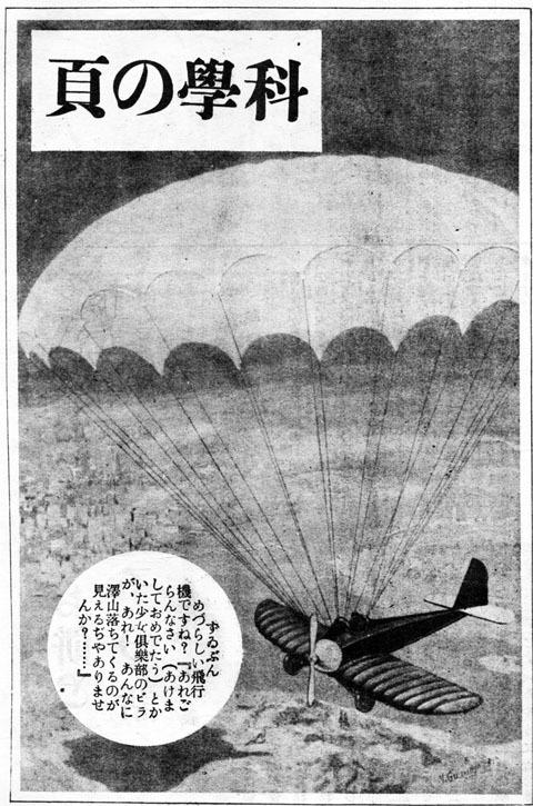 科学の頁1927jan