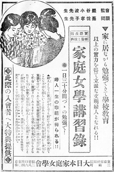 家庭女学講習録1927jan