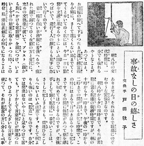 希望に輝く職業少女の生活記1927jan