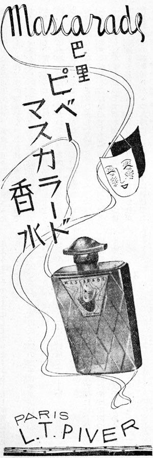 巴里ピベーマスカラード香水1938jan
