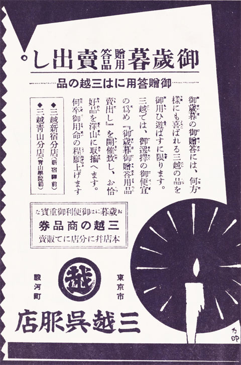 三越呉服店1927jan
