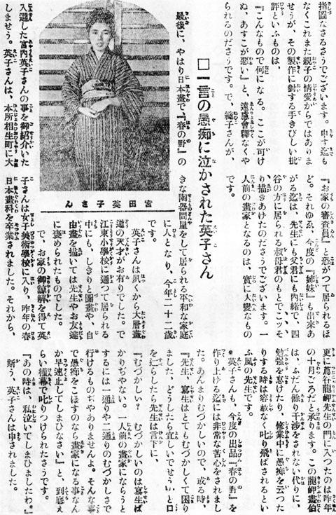 宮田英子1927jan