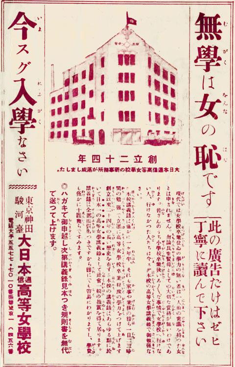 大日本通信高等女学校1927jan