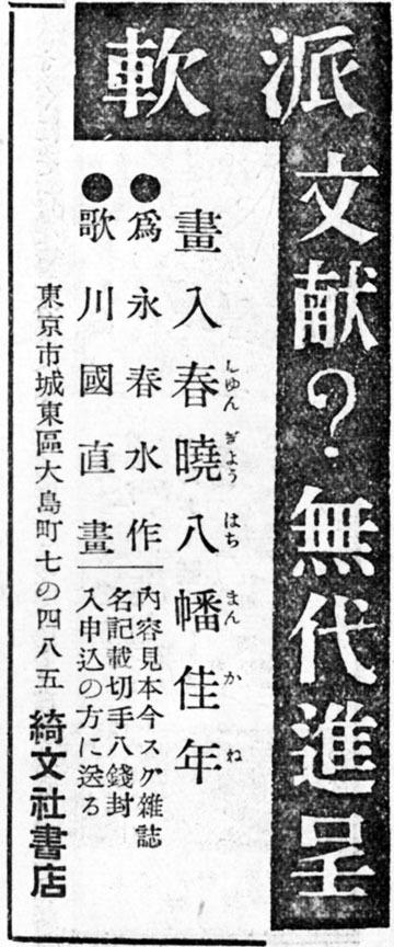 春暁八幡佳年1938jan