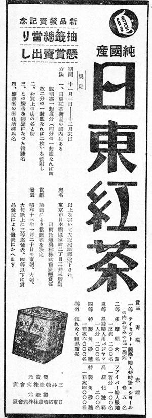 日東紅茶1938jan