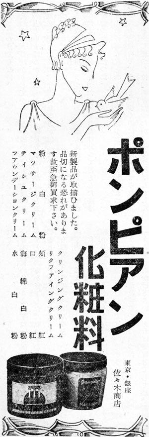 ポンピアン化粧料1938jan