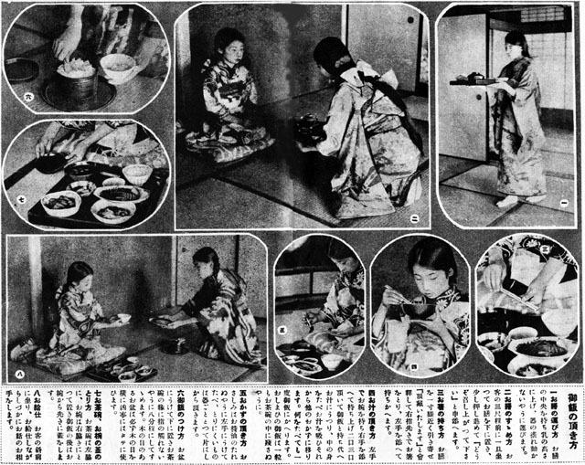 少女作法写真画帳1927jan