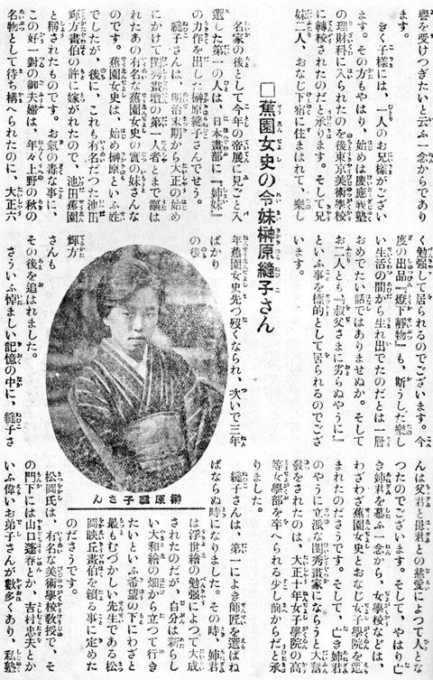 榊原縫子1927jan