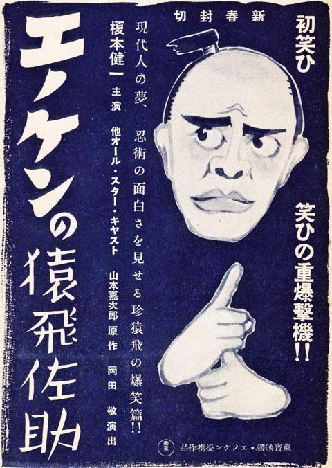 エノケンの猿飛佐助1938jan