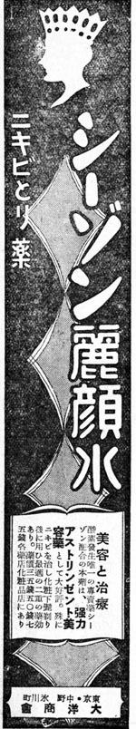 シーゾン麗顔水1938jan