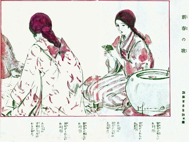 新春の歌1927jan