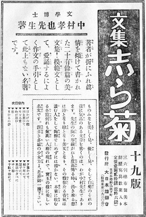 文集志ら菊1927jan