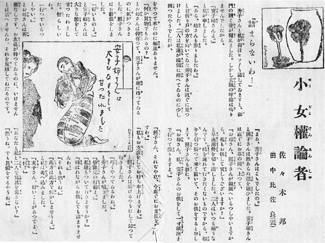 小女権論者1927jan