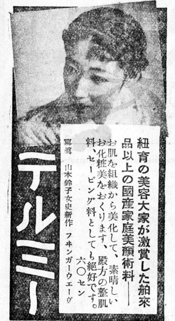 テルミー1938jan