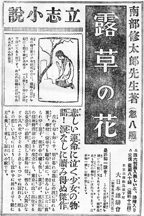 露草の花1927jan