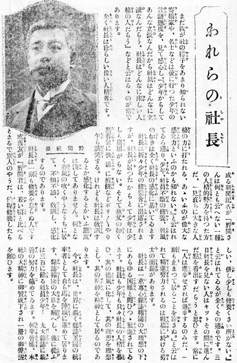 我らの社長1927jan