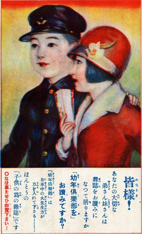 幼年クラブ1927jan