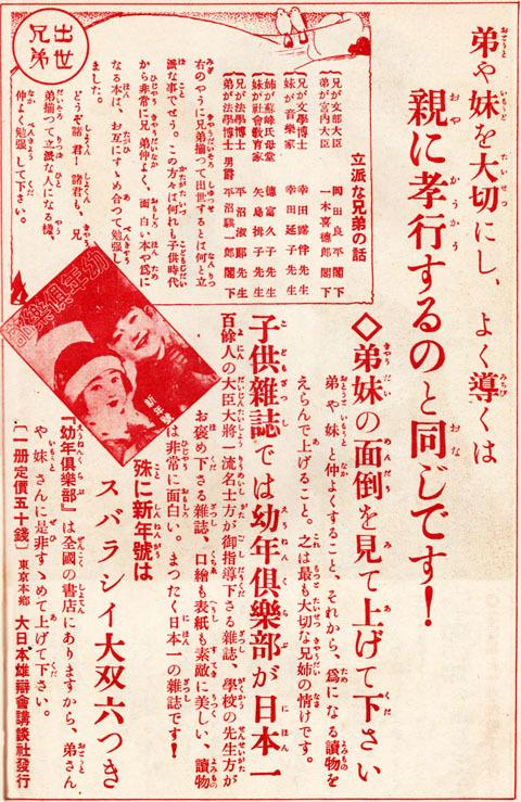 幼年倶楽部1927jan