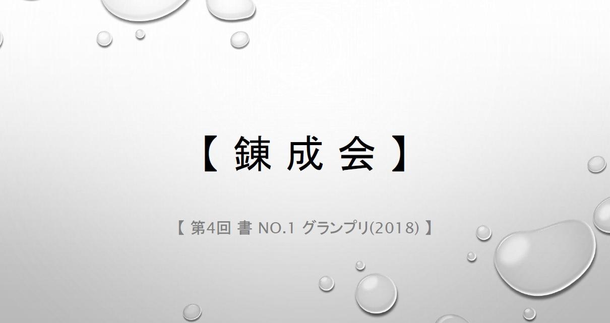 錬成会・2017-10-29-1000