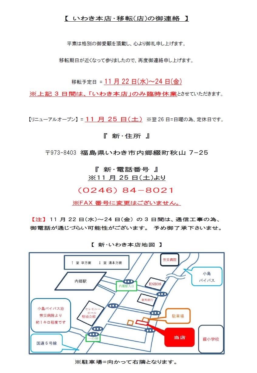 2017-11-03-移転御連絡・地図