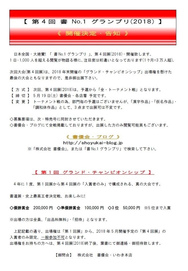 2017-12-20第4回グランプリ告知
