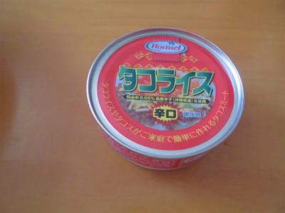 10.8沖縄土産