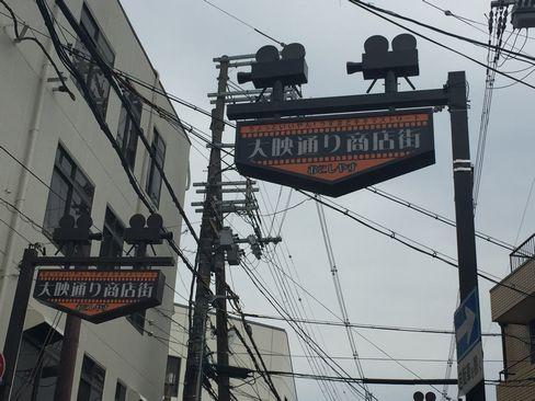 大映通り商店街のプレート_H29.06.27撮影