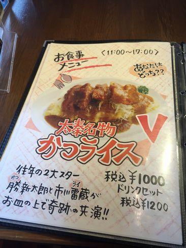 キネマキッチン・メニュー_H29.06.27撮影