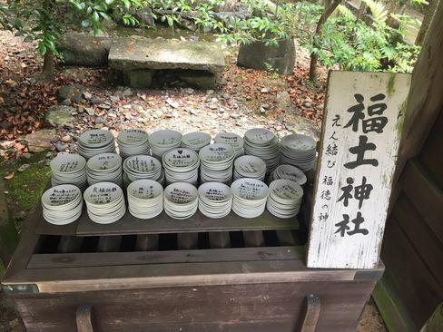 日向大神宮・福土神社に奉納されている皿_H29.06.27撮影