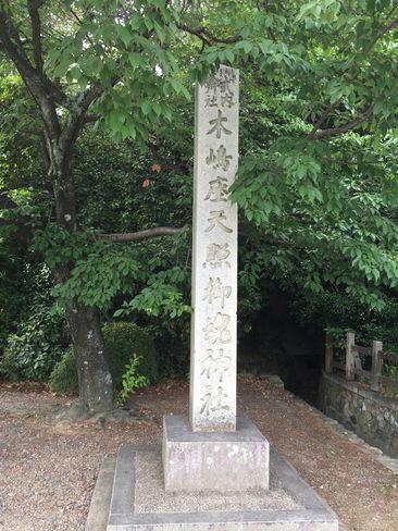 蚕ノ社・木嶋坐天照御魂神社の石碑_H29.06.27撮影