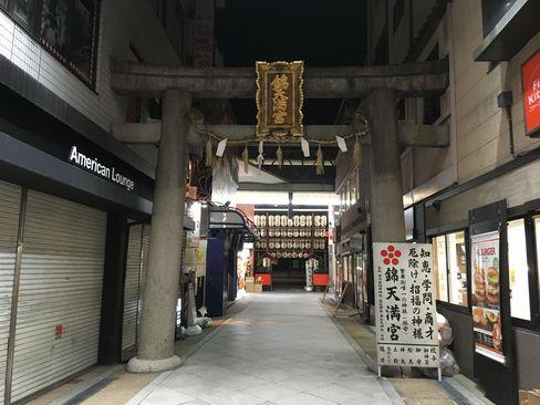 夜の錦天満宮_H29.11.02撮影