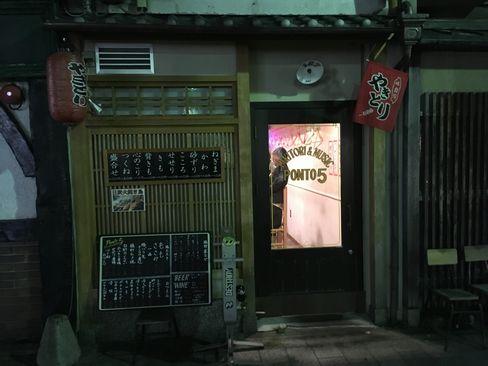 焼き鳥屋・PONTO5_H29.11.02撮影