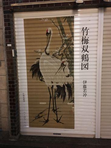 錦小路の若冲シャッター美術館_H29.11.02撮影