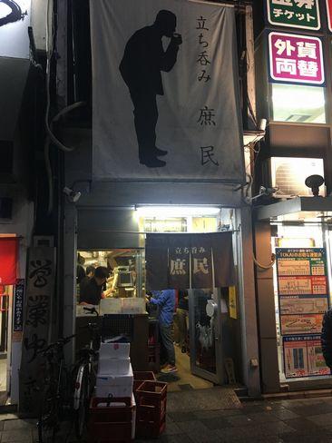 四条大宮・居酒屋庶民_H29.11.03撮影
