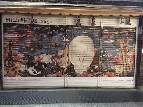 錦小路の若冲シャッター美術館_H29.11.03撮影
