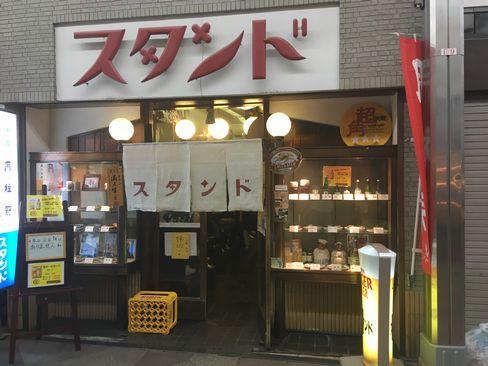 錦小路・京極スタンド_H29.11.03撮影