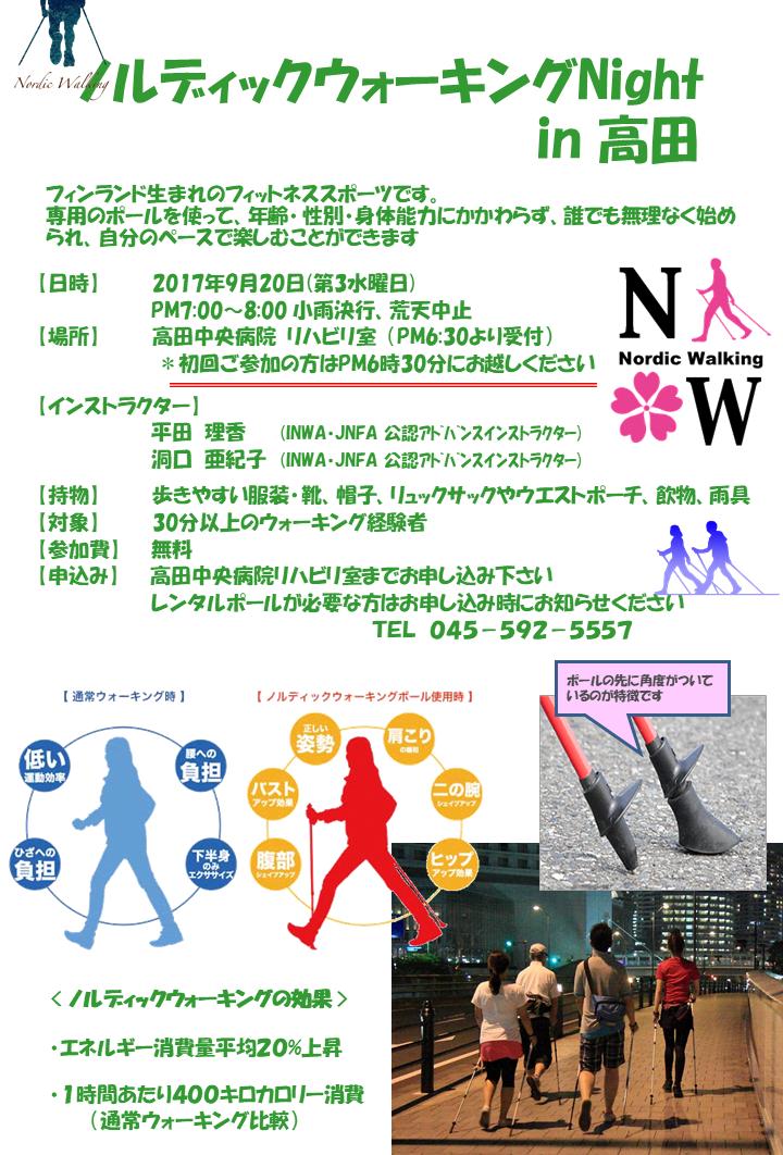 ノルディックウォーキング Night in高田 9月