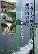表紙:『もうすぐ無人島になる瀬戸内の島へ』 ブログ販売欄掲載用