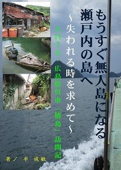 表紙:『もうすぐ無人島になる瀬戸内の島へ』ブログ記事用