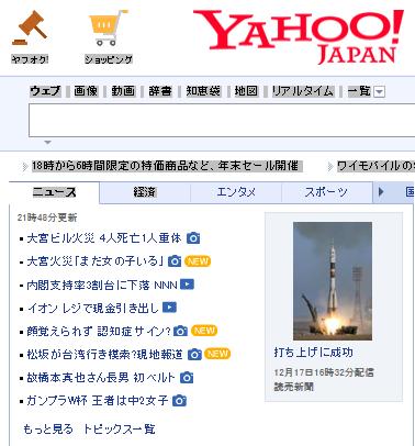 20171217橋本大地yahooニュース