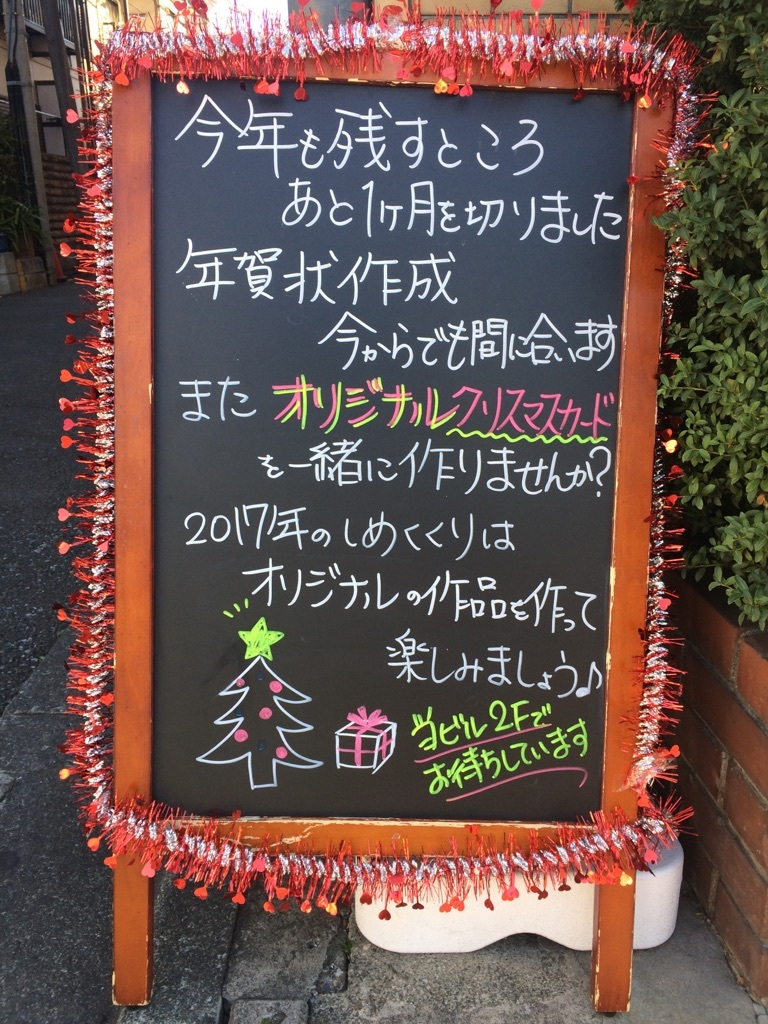 A看板12月