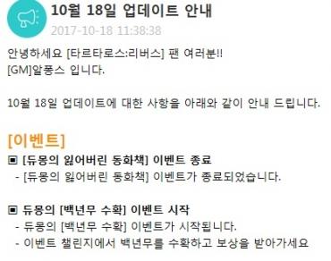 1018韓国アプデ01