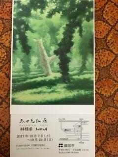 大田元弘展