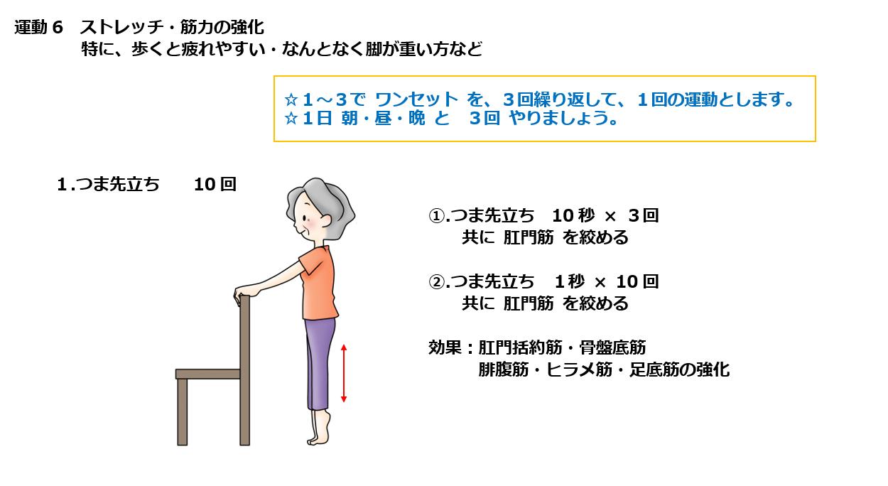 運動6-1