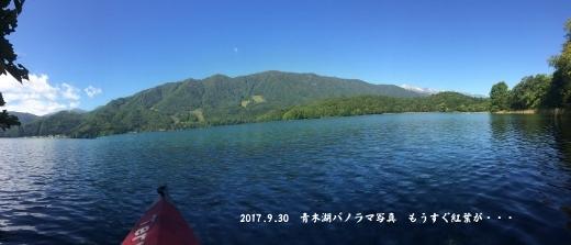930青木湖カヌー (1) (520x223)