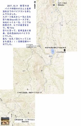 2017109蓮華温泉バイクラン (1) (336x520)